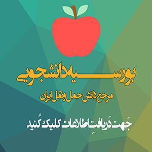 بورسیه دانشجویی
