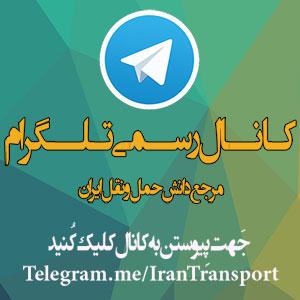 کانال رسمی تلگرام مرجع دانش حمل و نقل ایران