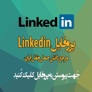 پروفایل لینکدین مرجع دانش حمل و نقل ایران